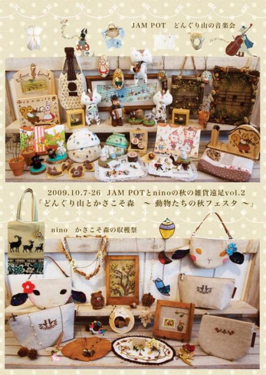 JAMPOT秋の雑貨遠足2009