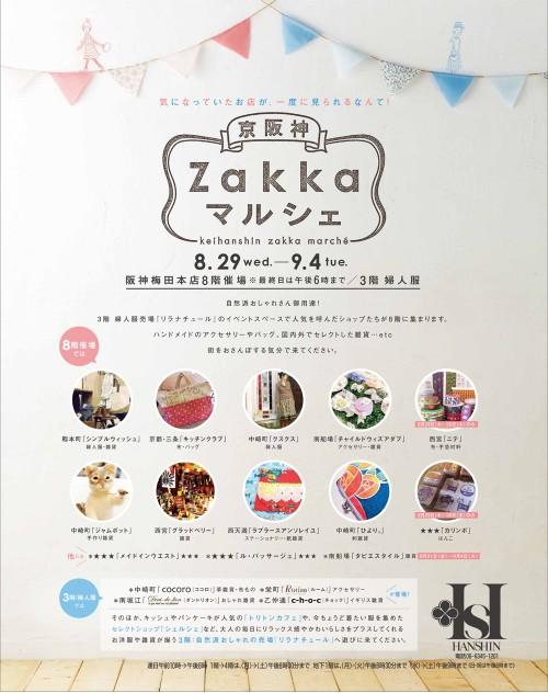 201208hanshin_zakka