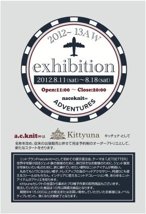 nacoknit∞ AW_exhibition