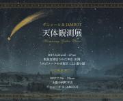 天体観測2017