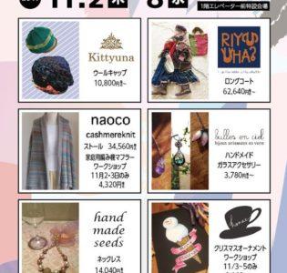 Event : 北海道 藤丸百貨店 kittyuna 2017/11/2 – 8
