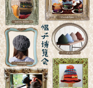 Event : 大阪梅田 ränbu『帽子博覧会』2017/11/1 – 11/20