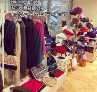 Event : 福島県 うすい百貨店 kittyuna 2017/12/1 – 12