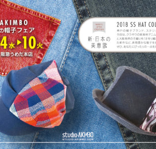 Event : 阪急うめだ本店 AKIMBO帽子フェア 2018/4/4 – 10