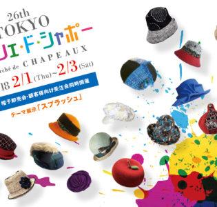 Event : マルシェ東京展&大阪展 2018/2/1 – 2/17