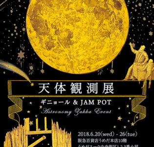 Event : 天体観測展 うめだ阪急&JAMPOT 2018/6/20 – 7/29