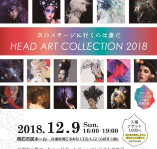 Event : HEAD ART Collection 2018/12/9 & アート色紙展 2018/12/20 – 2018/1/15