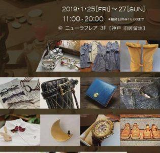 Event : オーダーメイドEXPO 2019/1/25 – 1/26