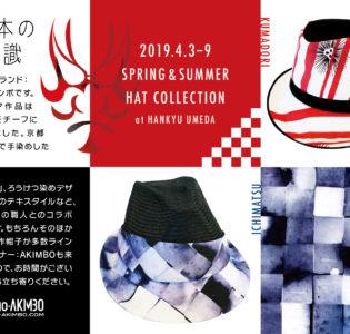 Event : 阪急うめだ本店 AKIMBO帽子フェア 2019/4/3 – 9