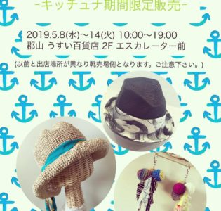 Event : 福島県 うすい百貨店 kittyuna 2019/5/8 – 14