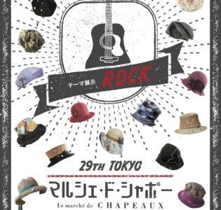 Event : マルシェ東京展2019/7/11 – 13 & 大阪展 2019/7/25 – 27