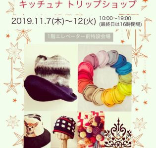 Event : 北海道 藤丸百貨店 kittyuna 2019/11/7 – 12