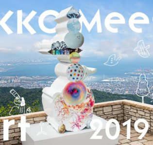 Event : Rokko Meets Art  2019/9/13 – 11/24