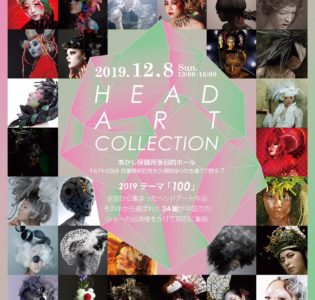 Event : HEAD ART Collection 2019/12/8 & アート色紙展 2019/12/18 – 2019/2/5