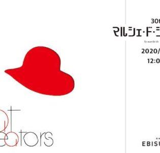 Event : マルシェ東京展2020/3/24