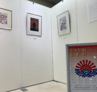 アート色紙展 2020/12/24 – 2021/1/28