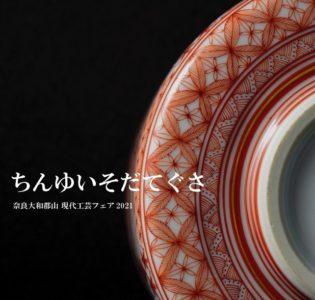 Event : 奈良・大和郡山 現代工芸フェア 2021/5/15 – 16
